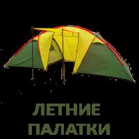 Летние палатки MIMIR