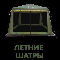 Летние шатры MIMIR