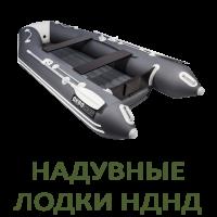 Надувные лодки НДНД