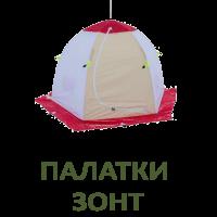 Палатки ЗОНТ