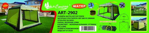 Шатёр Mimir 2902 (320х320x250 см) стальной каркас